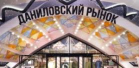 Новые кафе на Даниловском рынке